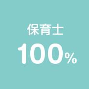 保育士100%