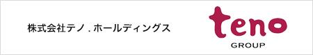 株式会社テノ.ホールディングス
