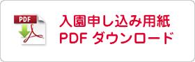 入園申し込み用紙PDFダウンロード