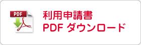 利用申請書PDFダウンロード