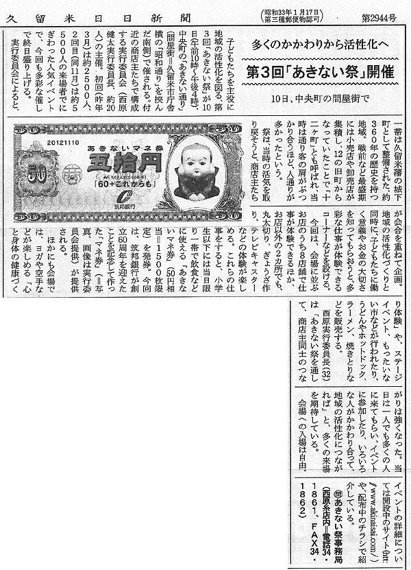 久留米日日新聞