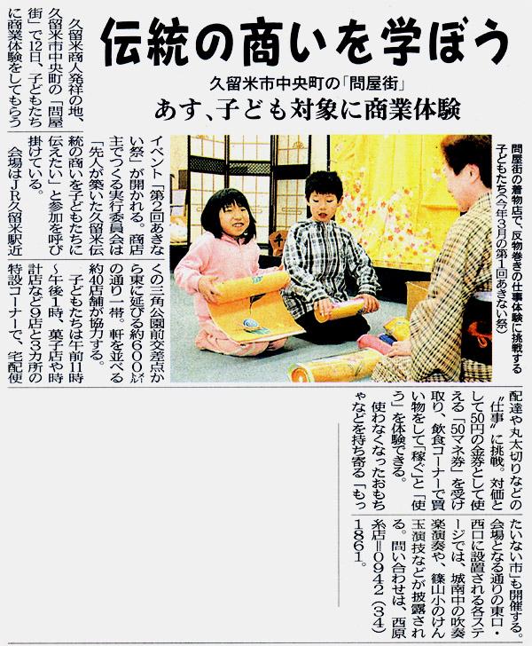西日本新聞 2011年11月11日(金) 筑後版