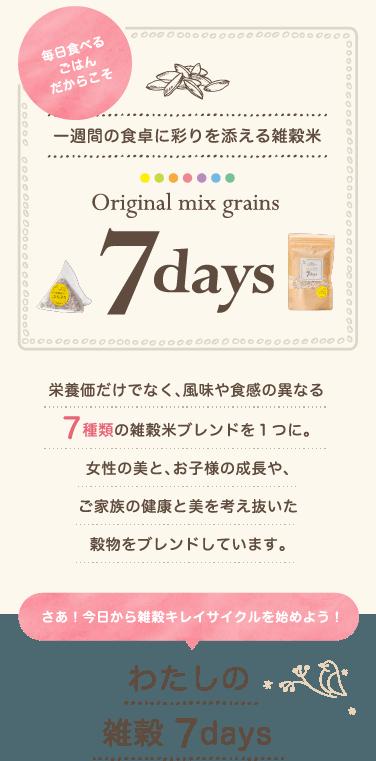 月曜から日曜の7種類の雑穀