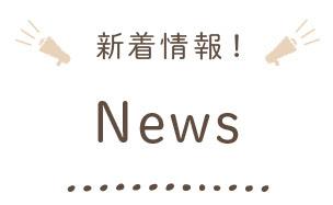 NEWS わたしの雑穀7days