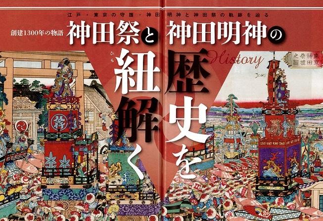 神田祭 400年