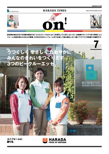 on!_広報誌_7_becrewesse01