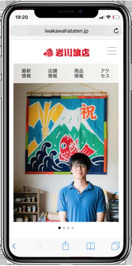 sp-WEBサイト_TOP_大漁旗
