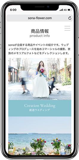 sp-WEBデザイン_グラフィックデザイン