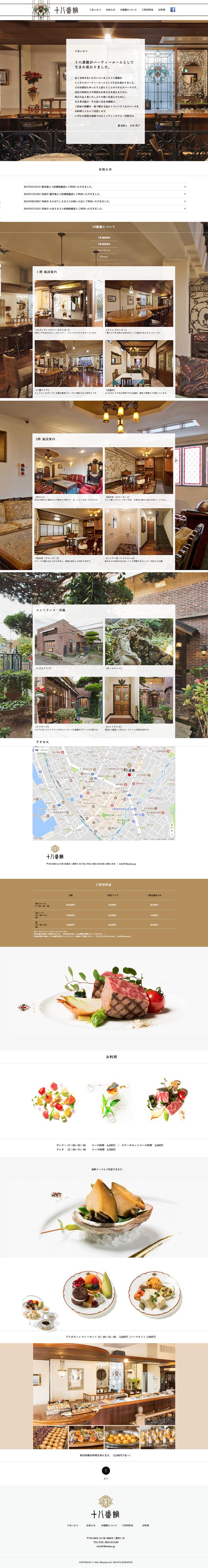 WEBサイト|デザインmap|レシピ撮影
