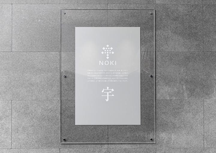 noki_concept sign