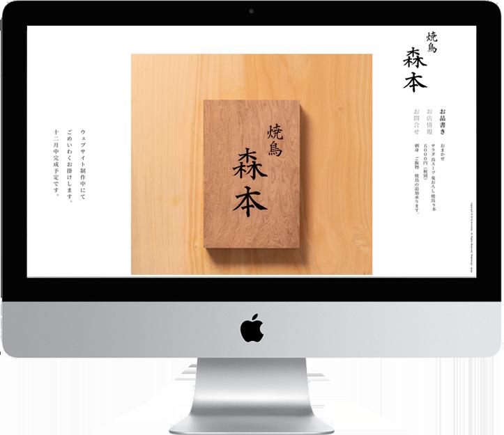 森本_WEBサイト_01_表札