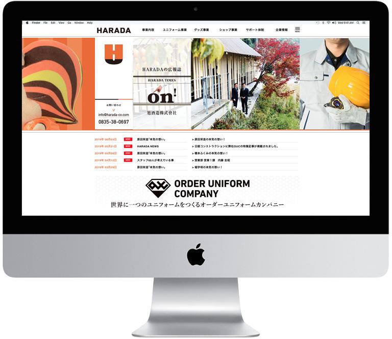 公式WEBサイト_TOP_slide_獺祭