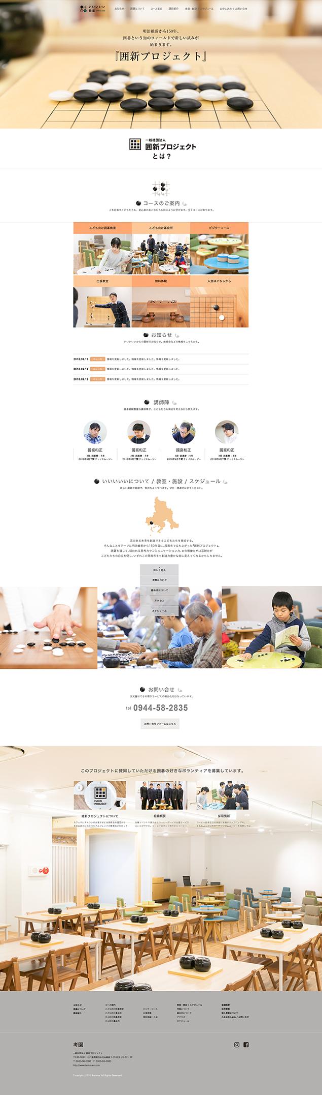 WEBサイト_デザインmap.rebirth project