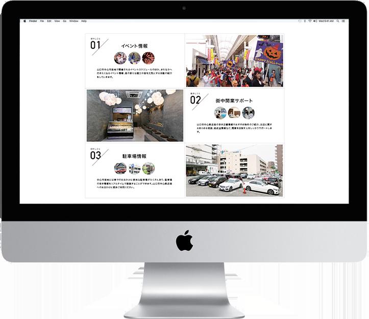 街づくり山口_WEBサイト_開業サポート