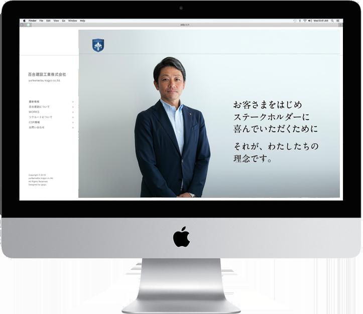 中野代表_WEBサイト_TOP03