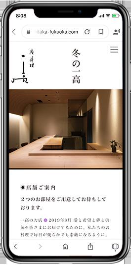 SP-WEBサイト_店舗ご案内_01