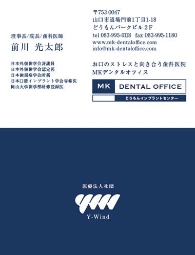 Y-Wind_CIデザイン_cardデザイン