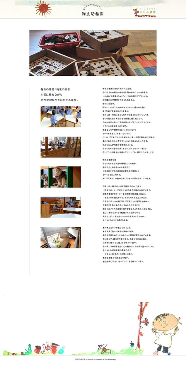 鞠生の園舎_WEBサイト_デザインmap