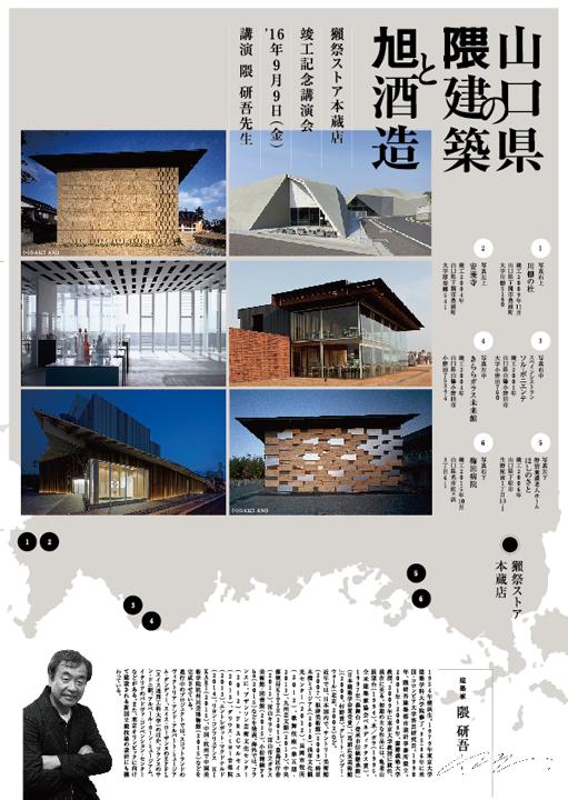 山口県の隈建築と旭酒造