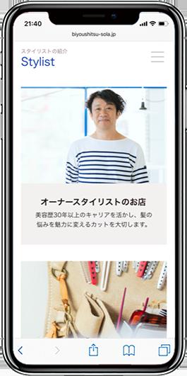 SP-WEBデザイン|総合デザイン
