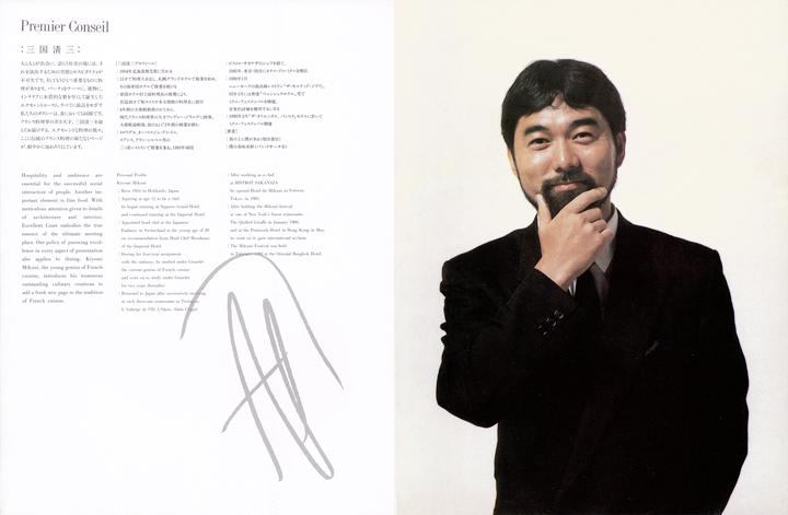 cuisine book_premier council_三国清三