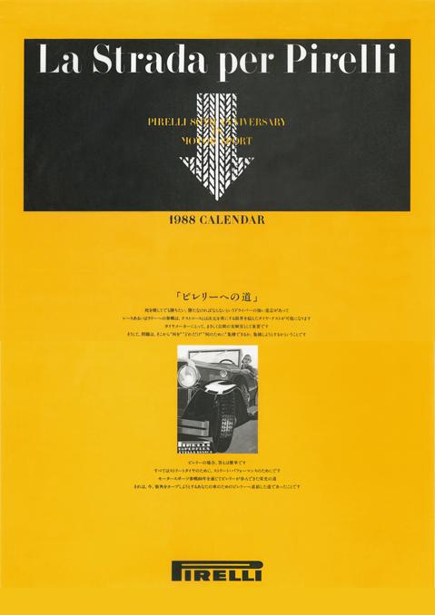 motor sports_カレンダーデザイン_pirelli cover02