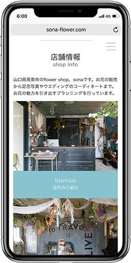 sp-WEBデザイン_撮影_02