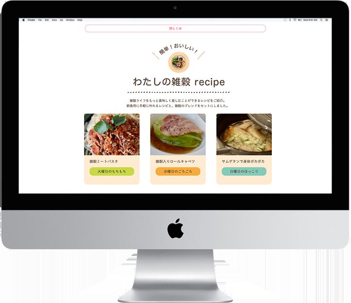 bcraft_雑穀7days_WEBサイト_レシピ
