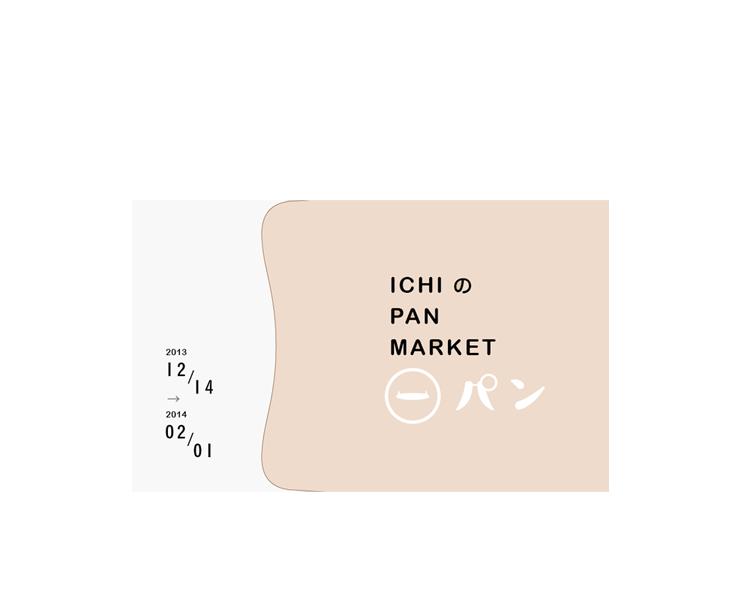 ichi no pan market_マルシェタイトルデザイン