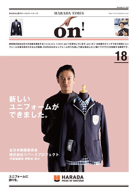 on!_広報誌_18_山陽グローバル01