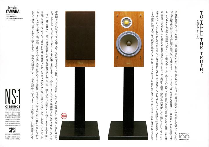 ns-1_雑誌広告_stereo soundほか