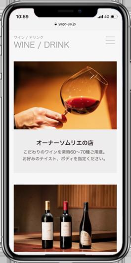 sp-WEBデザイン_wine