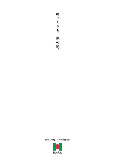 ゆっくりと_コンセプトブック_cover