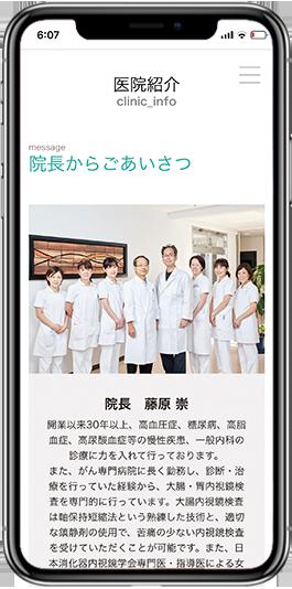 SP専用WEBサイト|藤原胃腸科内科