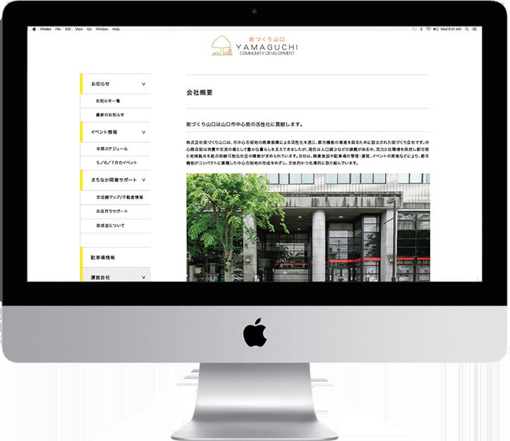 街づくり山口_WEBサイト_運営会社