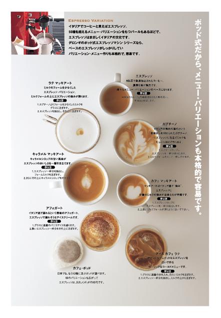 デロンギ_espresso_カタログ01