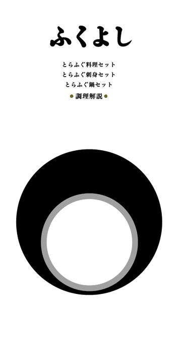 ふくよし_レシプブック_logo_cover