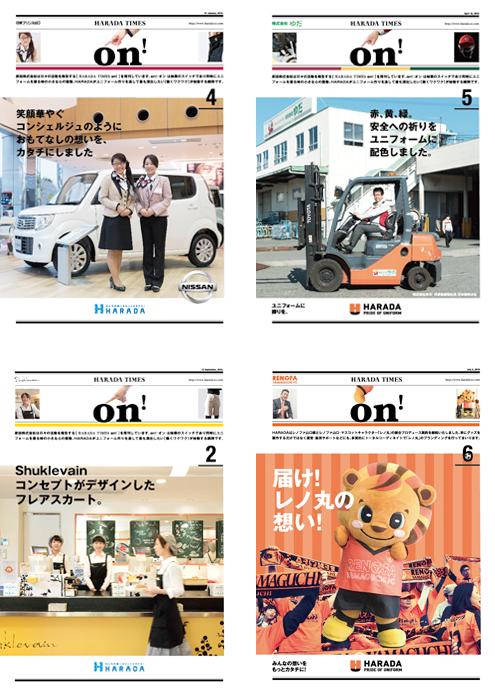 on!_広報誌_02_04_05_06