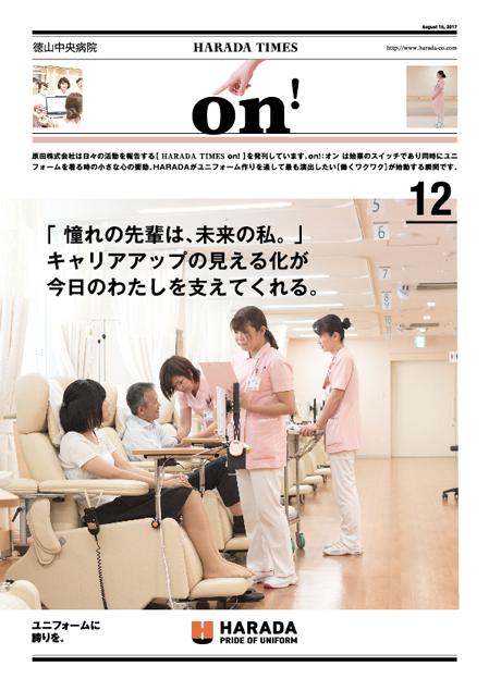 on!_広報誌_12_徳山中央病院01