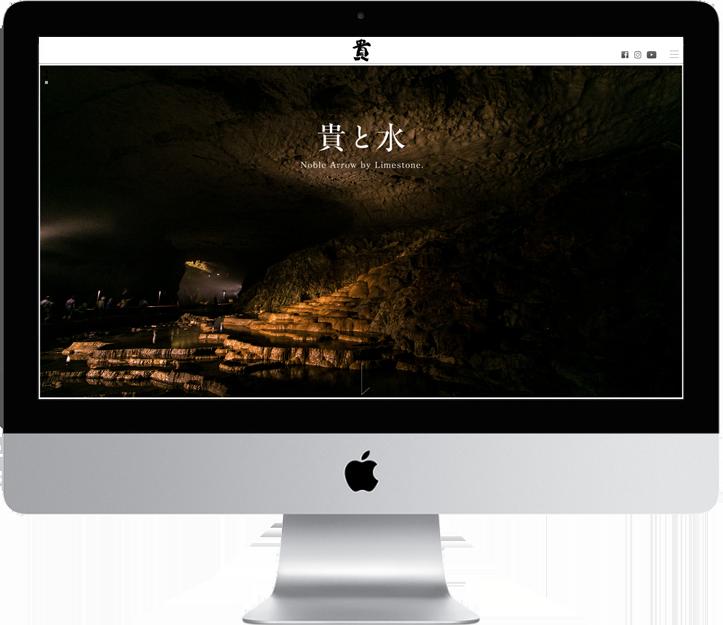 貴と水_WEBサイト_TOP02