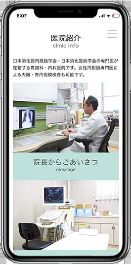 WEBサイト_SP専用_医院紹介