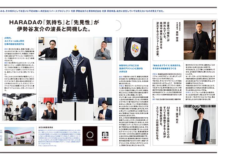 on!_広報誌_18_山陽グローバル02