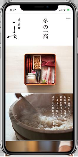 SP-WEBサイト_鮨料理一高_01
