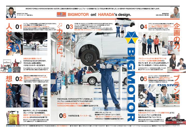 on!_広報誌_1_bigmotor01