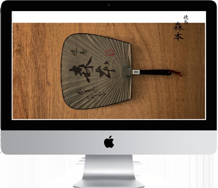 森本_WEBサイト_cover_団扇