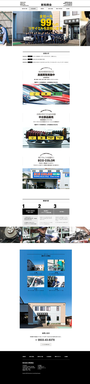 ホームページ デザインMAP