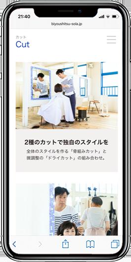 SP_WEBサイト_salon_service01