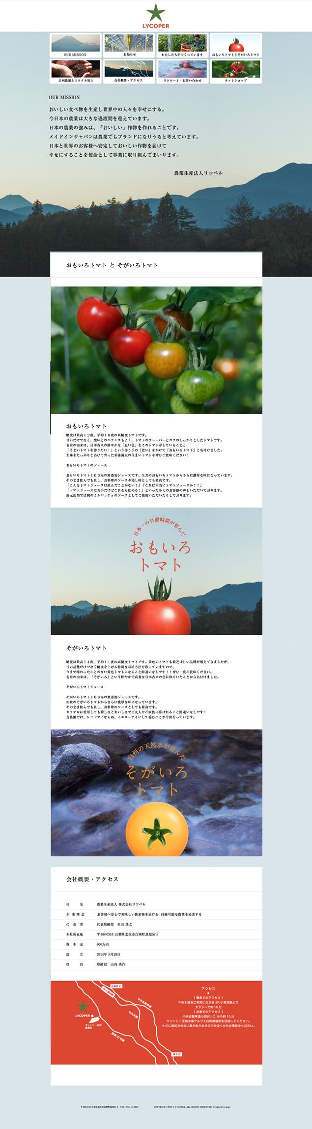 WEBデザイン 総合デザイン 農業生産法人リコぺル