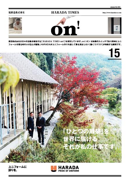 on!_広報誌_15_獺祭01