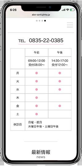 WEBサイト_SP専用_診療時間